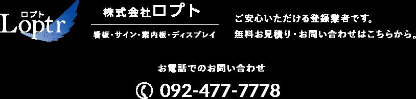 【福岡の看板製作】株式会社ロプト
