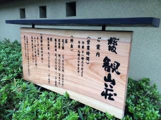 桜坂観山荘様各種看板設置
