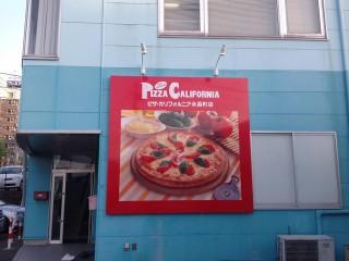 ピザカリフォルニア永昌町店
