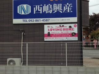 西嶋興産様の壁面看板、建植看板施工