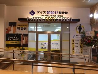 アイズスポーツ様 各種サイン施工