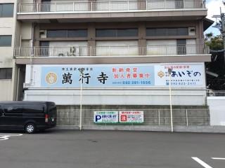 萬行寺(あいぞの様依頼) 大型壁面看板施工