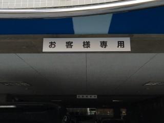 サンヨウ株式会社様 駐車場看板施工