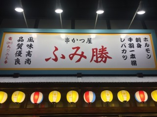 串かつ ふみ勝様 店舗サイン施工