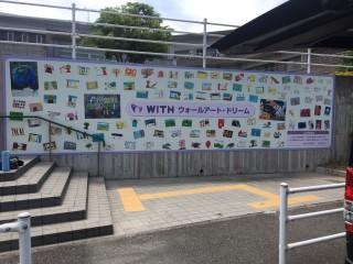 西日本介護サービス様 壁面サイン施工