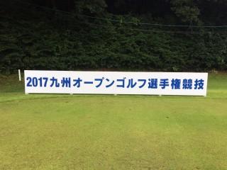 小郡カントリークラブ様 九州オープンサイン施工