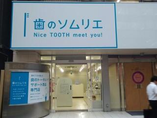 むらつ歯科様 歯のソムリエサイン施工