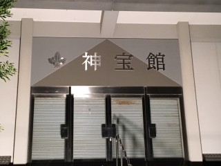 宗像大社神宝館様 サイン施工