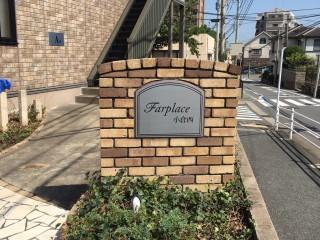 Farplace小倉西 サイン施工
