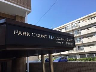 パークコート箱崎 サイン施工