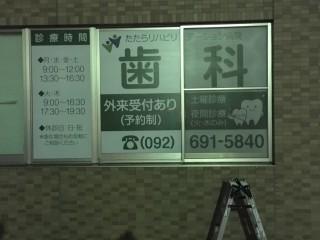 たたらリハビリテーション病院歯科 シート施工