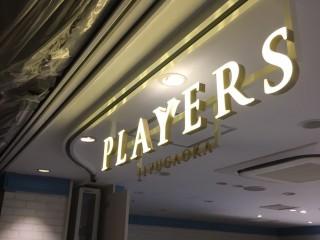 PLAYERS jiyugaoka天神地下街 サイン施工