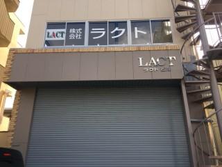 LACT様 ステンレス箱文字、カッティングシート施工