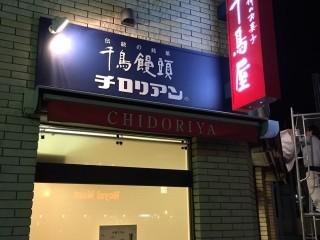 千鳥饅頭総本舗姪浜店様サインリニューアル