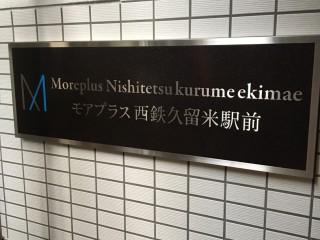 Moreplus西鉄久留米駅 看板施工