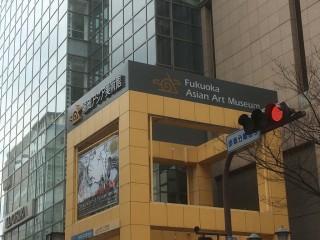 福岡アジア美術館エントランスサイン施工