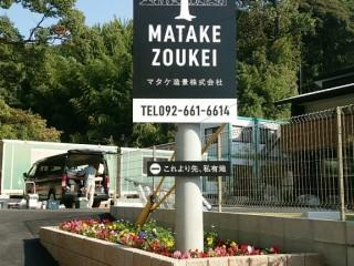 マタケ造景様 新社屋サイン施工