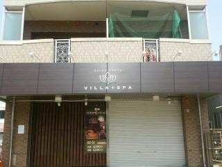 Villa+Spa様 サイン施工