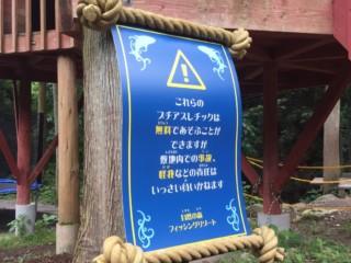 自然の森フィッシングリゾート様 サイン施工