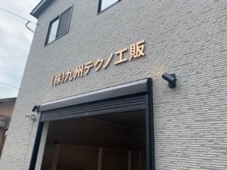 九州テクノ工販様サイン施工