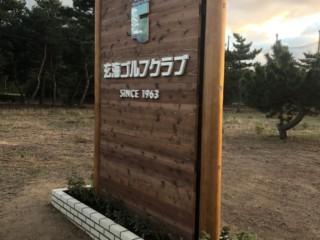 玄海ゴルフクラブ様木製サイン製作施工