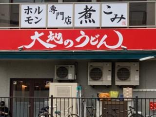 煮こみ川端商店街店サイン施工