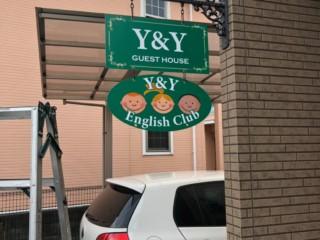 Y&Y英語教室・民泊様サイン施工