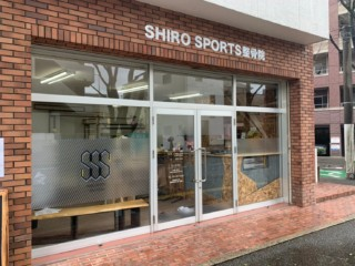 SHIRO SPORTS整骨院様サイン施工