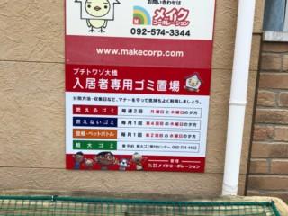 ゴミ置き場サイン施工