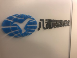 八洲貿易株式会社様サイン施工