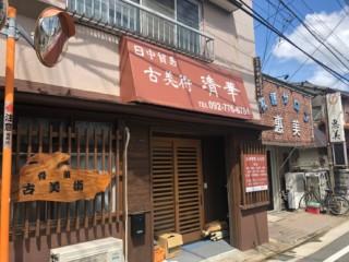 新店舗(テント・袖看板・壁面サイン)古美術 清華様