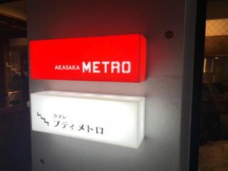BOX電照看板・カッティングシート施工(赤坂メトロ様)