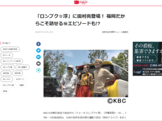 KBC九州朝日放送「ドォーモ ロンプク☆淳」にお世話になりました。