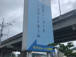 SMARTHOME 住宅展示場様 リメイク施工