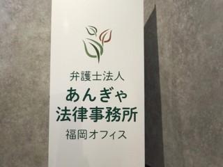 スタンド看板( あんぎゃ法律事務所 福岡オフィス様)