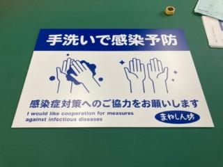 感染予防案内・大型Aスタンド板( ラーメン食堂まねしん坊様)