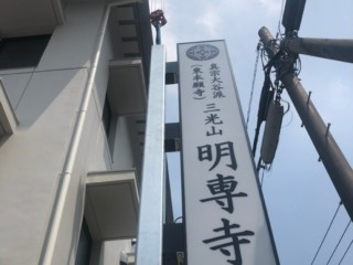 電照袖看板  製作施工(明専寺様)