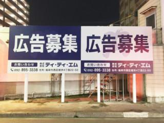 独立看板 製作施工(株式会社ティ・ティ・エム)
