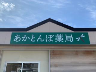 電照袖看板・正面サイン・ガラス面サイン(あかとんぼ薬局 惣利店様)