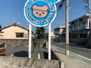 駐車場 独立サイン・案内サイン(たぐま幼稚園様)