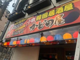 提灯枠 製作施工(小倉韓国居酒屋かどの屋様)