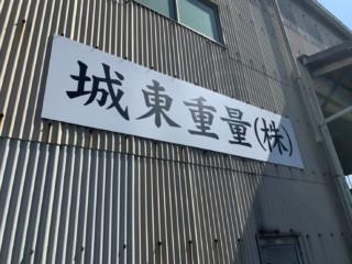 インクジェット出力シート 製作施工(城東重量株式会社様)