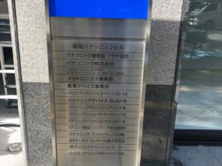 カッティングシート・電照サイン 製作施工(福岡パナソニックビル様)