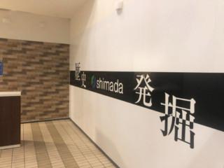 壁面サイン・室名札・駐車場看板 製作施工(株式会社島田組様)