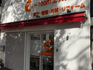 (新店舗)カルプ・カッティングシートサイン施工 e-room様