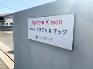 社名看板 製作施工(株式会社システムKテック様)