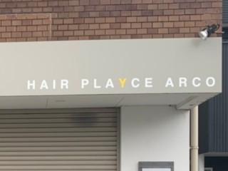 店舗サイン製作(HAIR PLAYCE ARCO様)