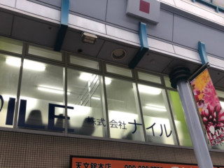フォグラスシート・カッティングシート 施工(株式会社ナイル様)