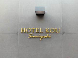 ステンレス切文字・アクリルサイン・インクジェット出力シート 製作施工(HOTEL KOU 住吉様)