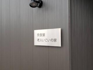 ステンレス館銘板・トイレサイン シルクスクリーン印刷 製作施工(奈良屋老人いこいの家様)